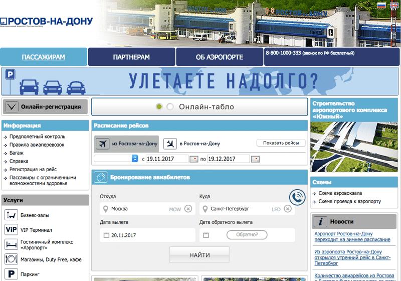 Официальный сайт ростовского аэропорта