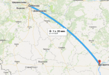 Важная информация о полете Москва - Саратов
