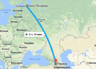 Время перелета Санкт Петербург — Грузия