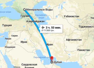Время полета Минеральные Воды – Дубай