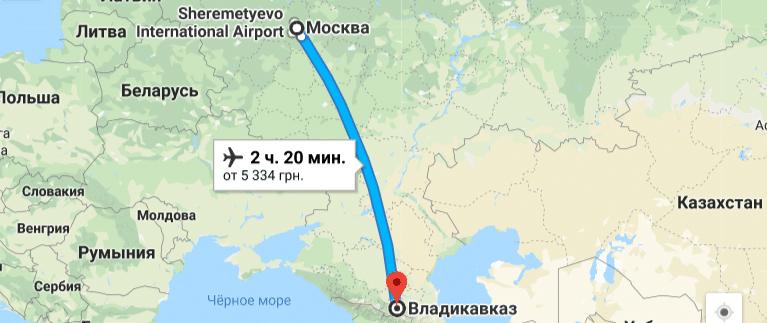 Время полета Москва – Владикавказ