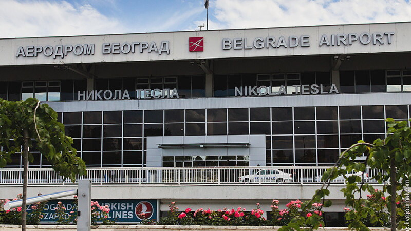 Аэровокзал Белграда