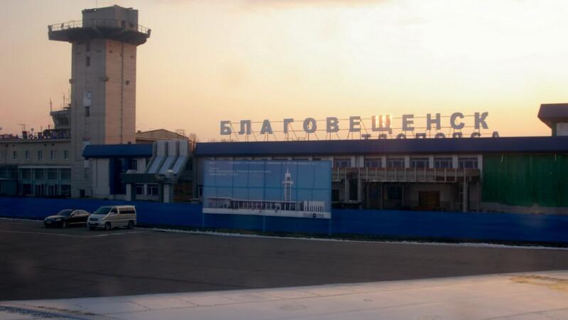 Аэровокзалы Москвы и Благовещенска