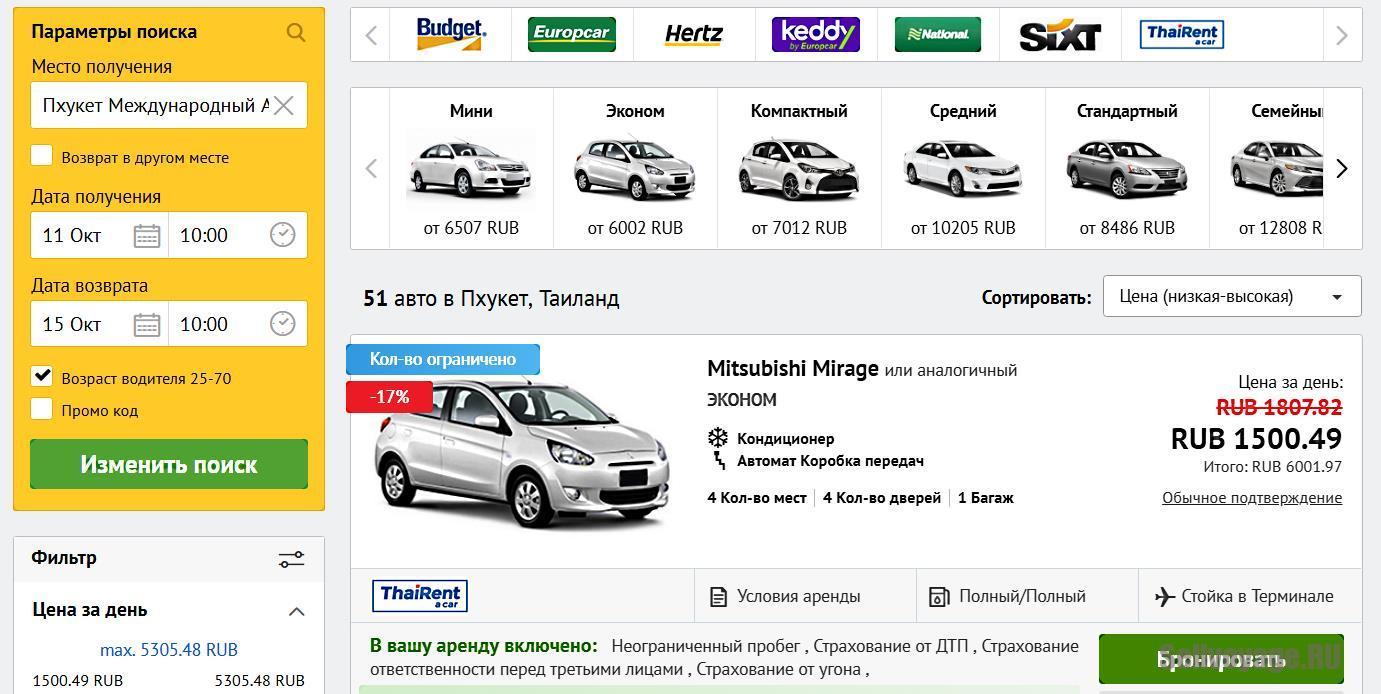 Аренда авто на Пхукете через economybookings.com