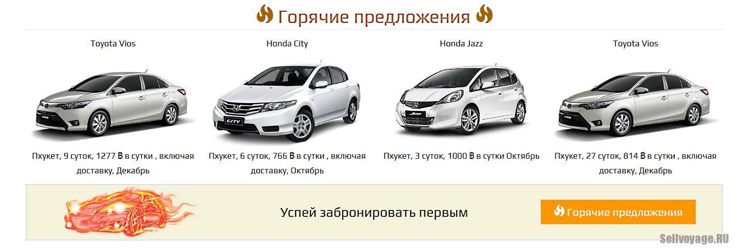 Горящие предложения у прокатчика Сабай Моторс
