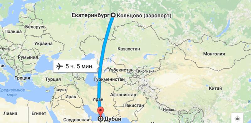 Длительность перелета из Екатеринбурга в аэропорт Дубай