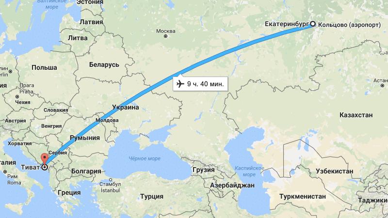 Как долго лететь из Екатеринбурга в Черногорию?