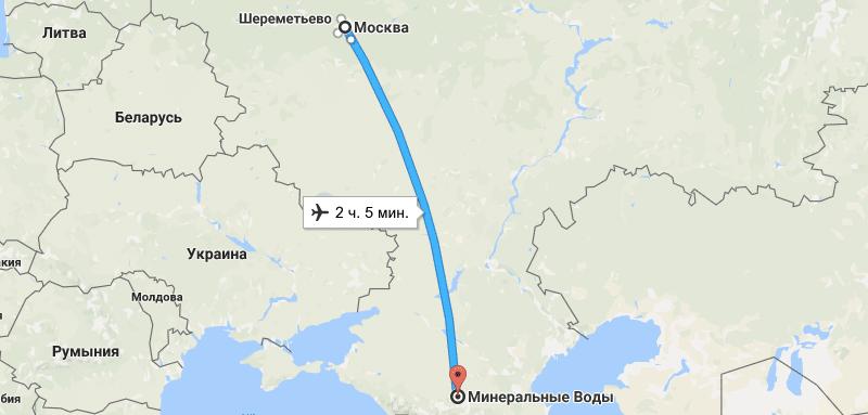 Сколько лететь до Минеральных Вод из Москвы