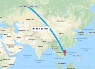 Сколько лететь до Вьетнама из Тюмени