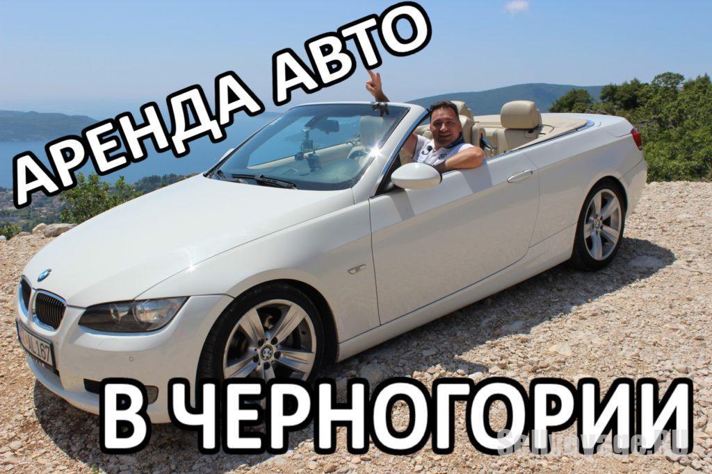 Аренда авто в Черногории от А до Я Алексей Зимин