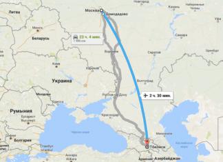 Прямой рейс из Москвы в Тбилиси