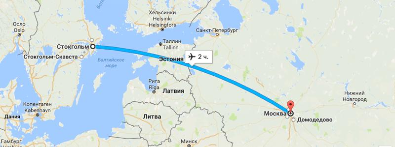 Сколько лететь до Стокгольма из Москвы прямым рейсом