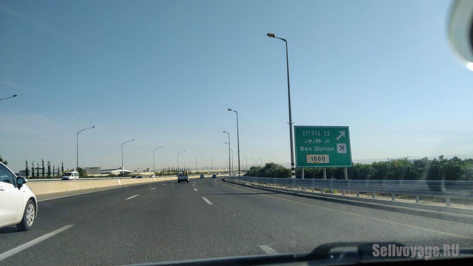 Поворот на аэропорт Бен Гурион в Израиле