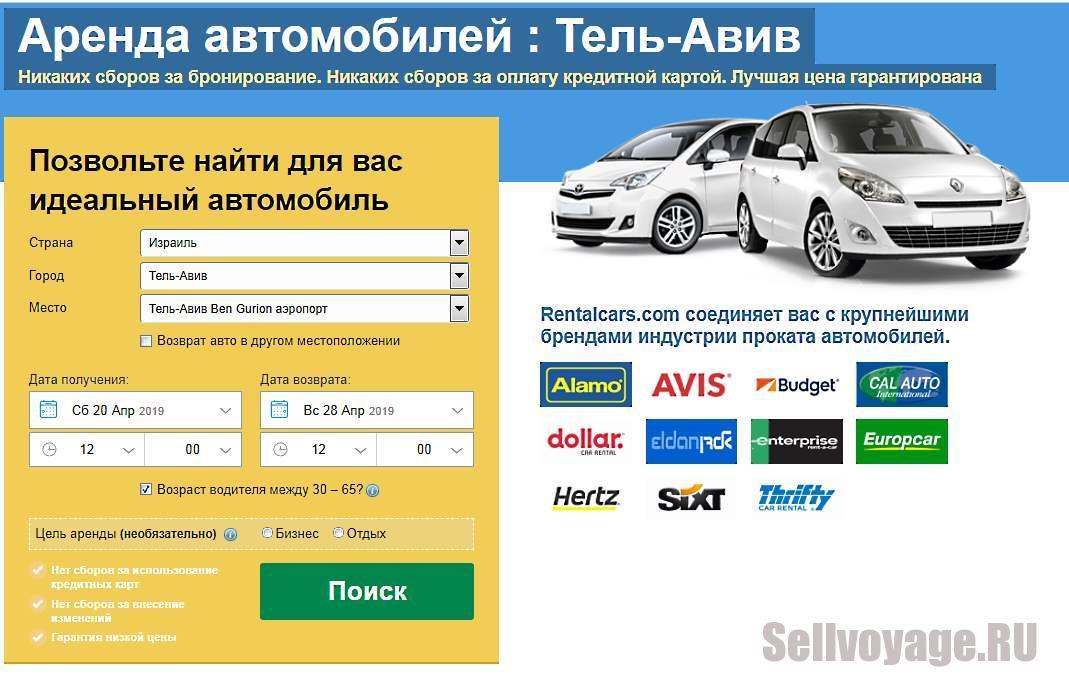 Инструкция по бронированию авто на сайте Rentalcars в Израиле 1