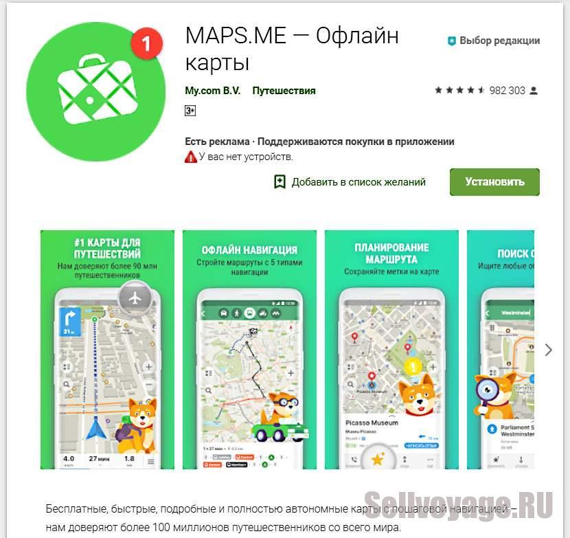 Бесплатный навигатор maps.me