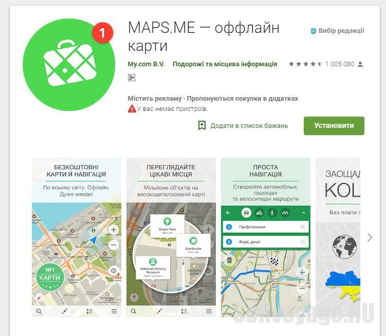 Навигационная программа maps.me для аренды авто на Кипре