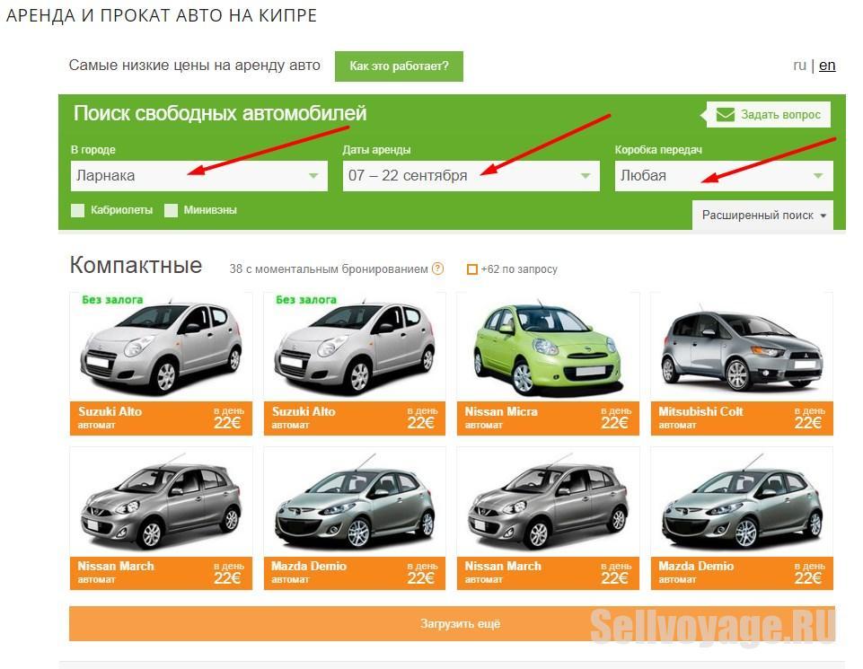 Поиск авто на сайте Майрентакар в Ларнаке