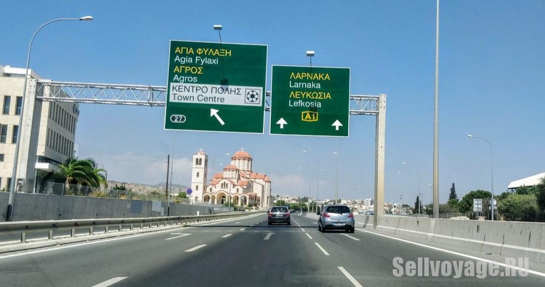 Аренда авто на Кипре. Дорога на Ларнаку