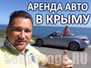 Аренда авто в Крыму Алексей Зимин