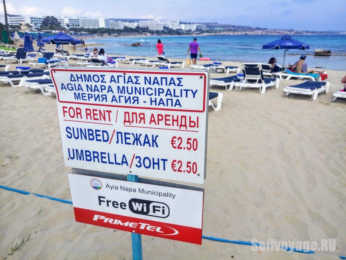 Цены на пляжах Айя-Напы и Протараса