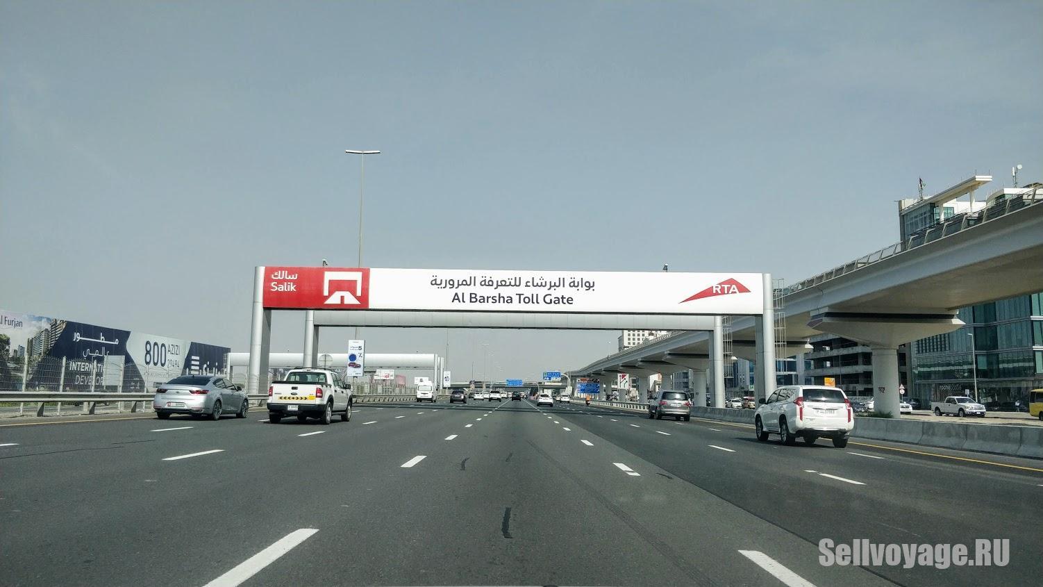 Рамка оплаты за платную дорогу в Дубае - САЛИК