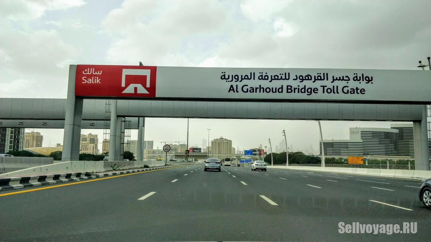 САЛИК в Дубае