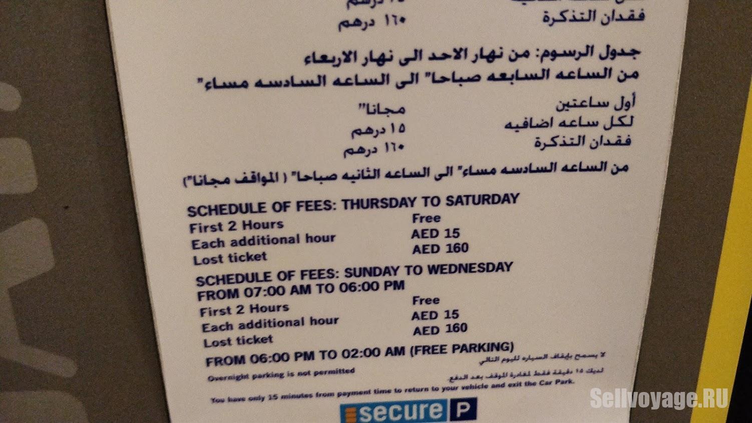 оплата и стоимость парковки в Дубае