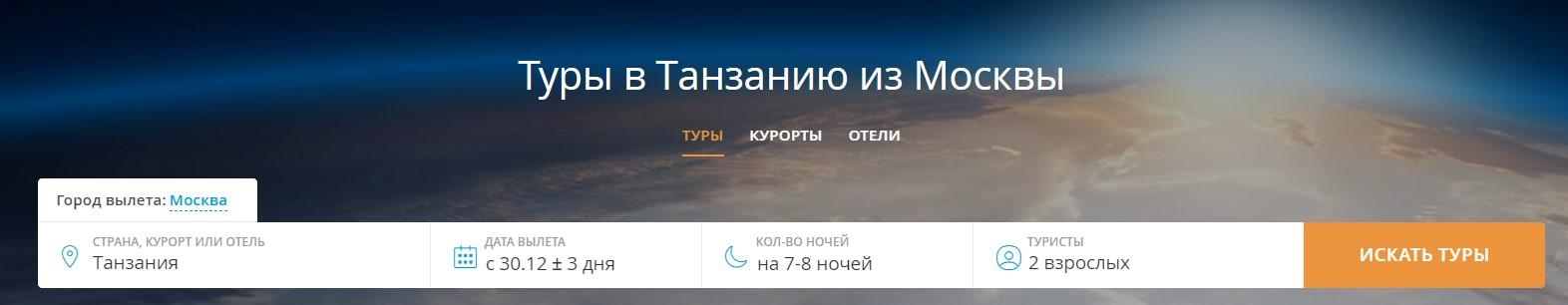 Туры в Танзанию из Москвы